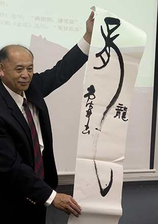 Chinese calligraphy brought to life