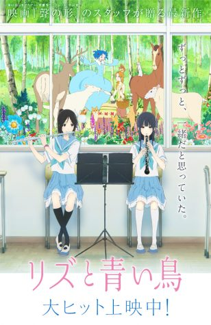 Movie Review: Liz and the Blue Bird